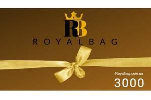 Подарочный сертификат магазина Royalbag S3 на 3000 грн