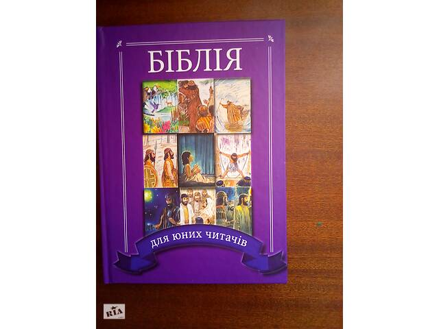 Продам Библию для детей