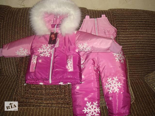Зимний #костюм- #комбинезон от 1 года до 6 лет- объявление о продаже  в Харькове