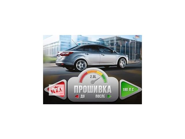 купить бу Чип-тюнинг автомобиля.Увеличение мощности и уменьшение расхода топлива  в Украине