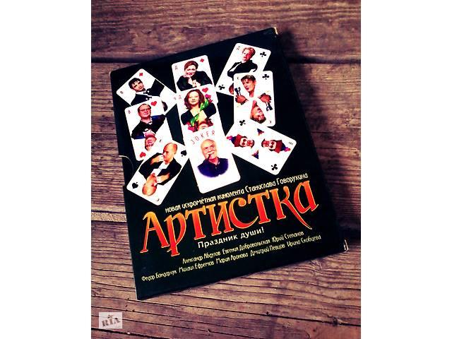 DVD Артистка.- объявление о продаже  в Береговому