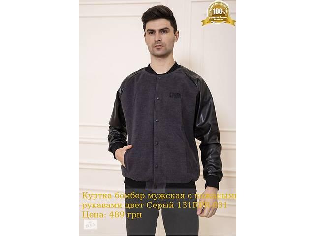 Куртка бомбер мужская с кожаными рукавами цвет Серый 131RPR-031- объявление о продаже  в Харькове