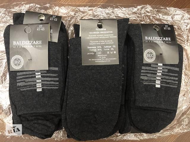 Мужские носки Украина 95% хлопок- объявление о продаже  в Киеве
