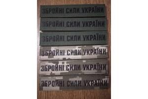 Нашивка ЗСУ Збройні сили України нового зразка чорна нитка 2020