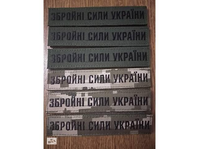 бу Нашивка ЗСУ Збройні сили України нового зразка чорна нитка 2020 в Харкові