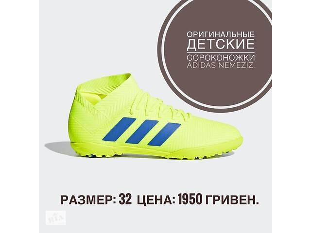 купить бу Оригинальные детские сороконожки Adidas NEMEZIZ. Размер: 32 в Одессе