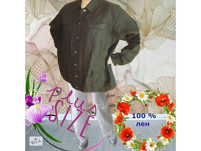 продам Ulla Popken ПОГ66 100 % лен Легкая куртка/жакет большой размер черный 16/18 бу в Чернигове
