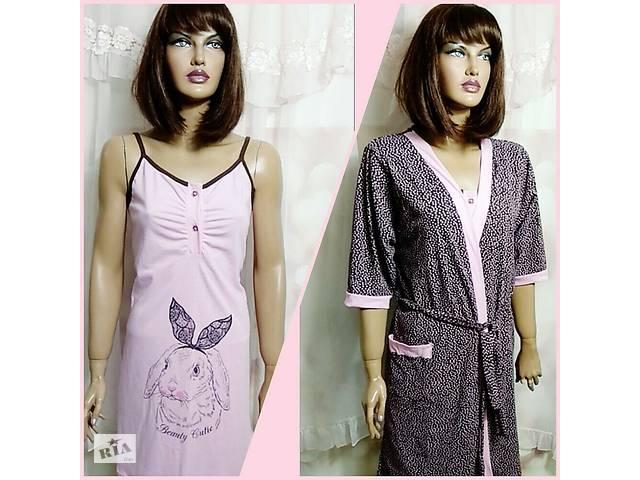 продам Жіночий комплект халат і сорочка бу в Горішніх Плавнях (Комсомольськ)