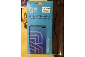 Бронированная защитная плёнка для ZTE Blade V8 Mini. 100 грн