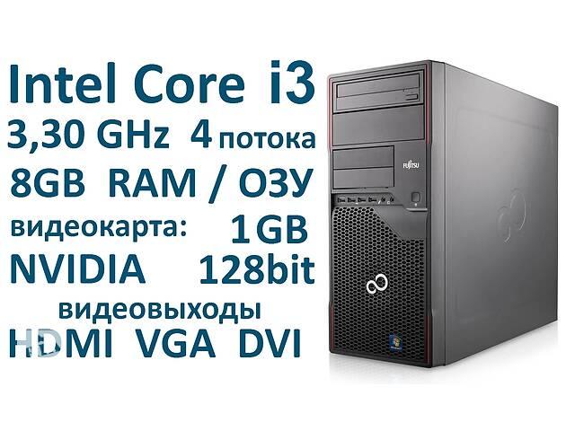 CPU: 3.3GHz 4 ядра 4 потока 8Gb ОЗУ Системный блок Fujitsu- объявление о продаже  в Полтаве