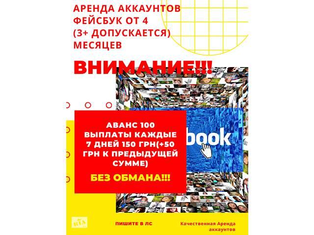купить бу Фейсбук детали в описании в Киеве