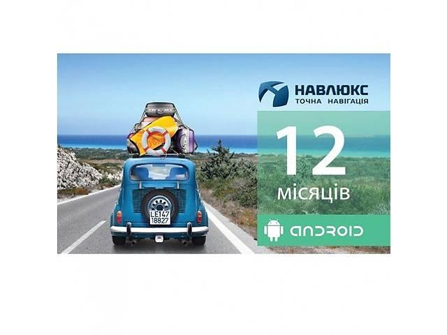 продам ПО Навигационная карта NavLux Android с кодом активации. 12 месяцев бу в Киеве