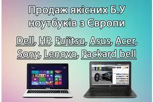 Продаж б.у ноутбуків з Європи