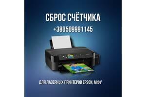 Сброс счетчика для принтеров Epson