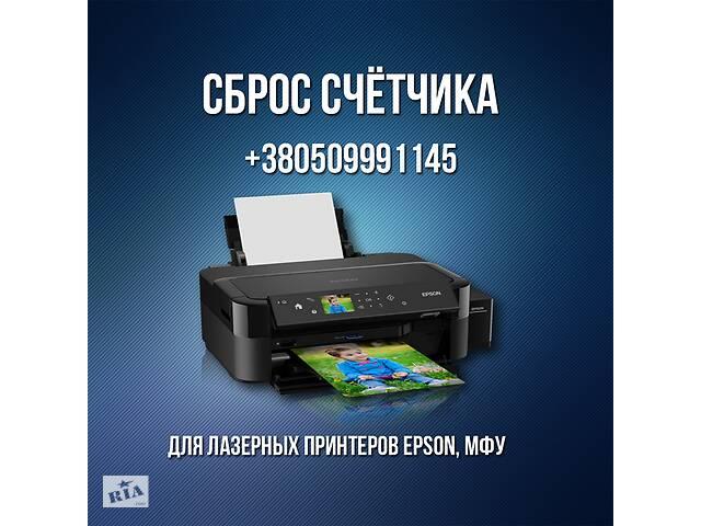 продам Сброс счетчика для принтеров Epson бу в Виннице