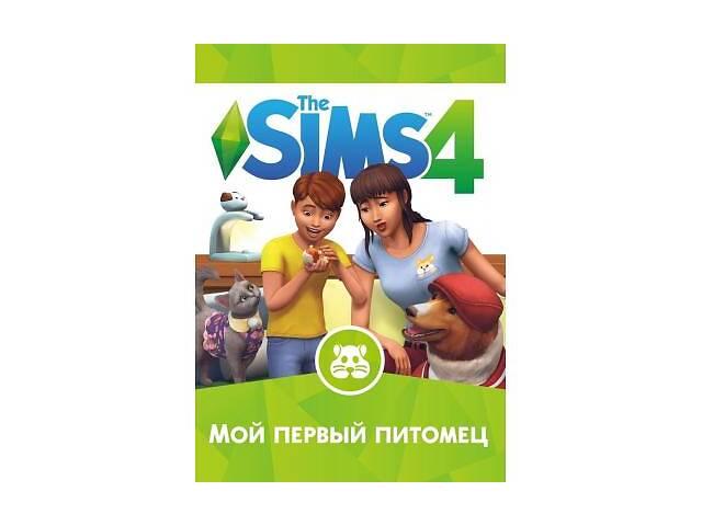 купить бу Игра PC The Sims 4: Мой первый питомец. Дополнение (sims4-pitomec) в Харькове