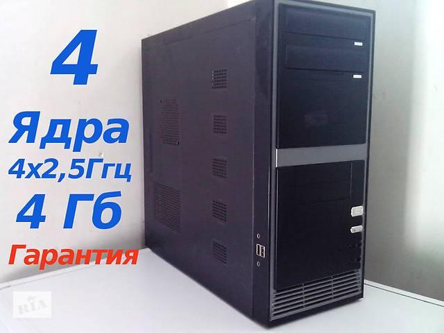 Cистемный Блок 4 Ядра, 4Гб, (4х2,5) Xeon