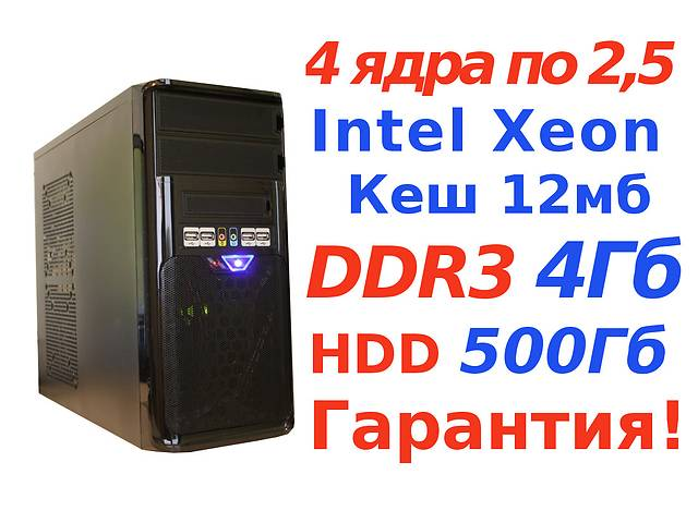Системный Блок ddr3 500Гб Xeon 4 ядра(4х2,5), компьютер