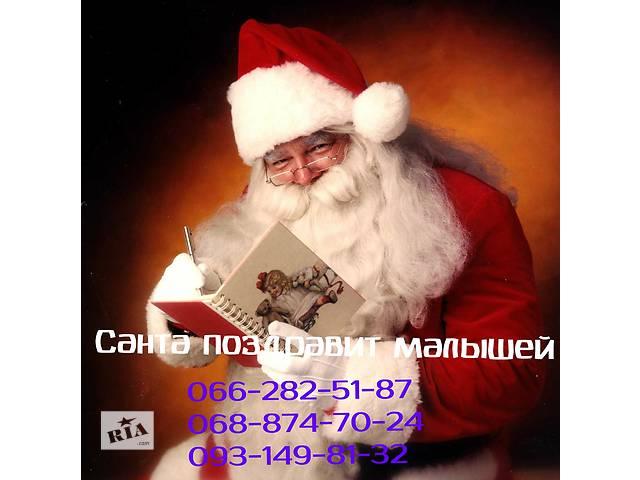Дед Мороз и Снегурочка домой. Санта Днепр- объявление о продаже  в Днепре (Днепропетровск)