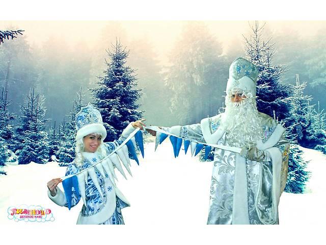 Дед Мороз и Снегурочка - объявление о продаже  в Харькове