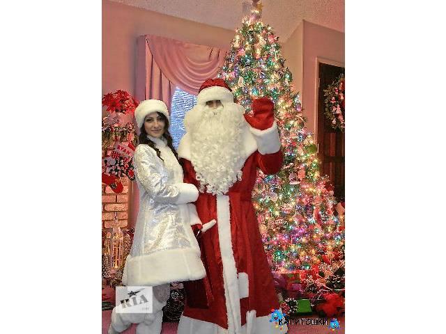 продам Дед Мороз Снегурочка заказать на дом, школу,офис бу в Херсоне
