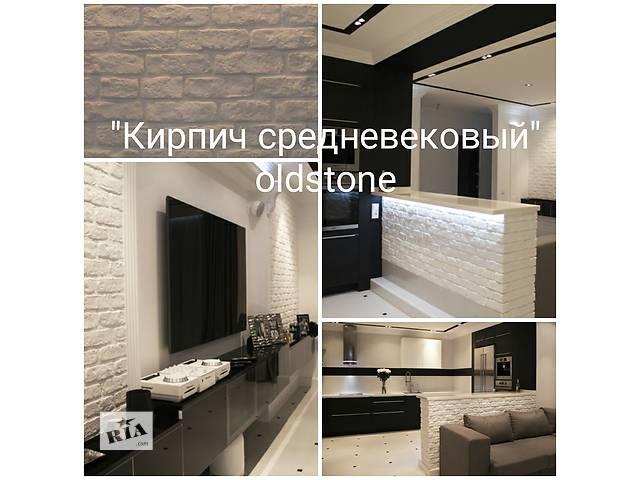 бу Декоративный кирпич средневековый в Киеве