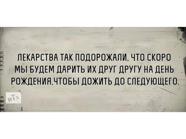 продам День здоровья бу в Днепре (Днепропетровск)