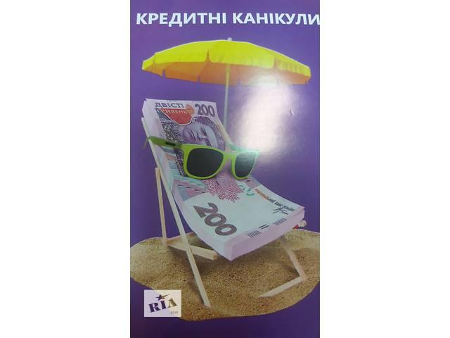 Деньги до зарплаты- объявление о продаже   в Украине