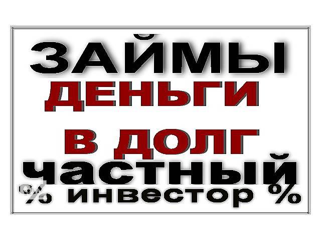 Допомога в отриманні Позики, Кредит від інвестора.- объявление о продаже   в Украине
