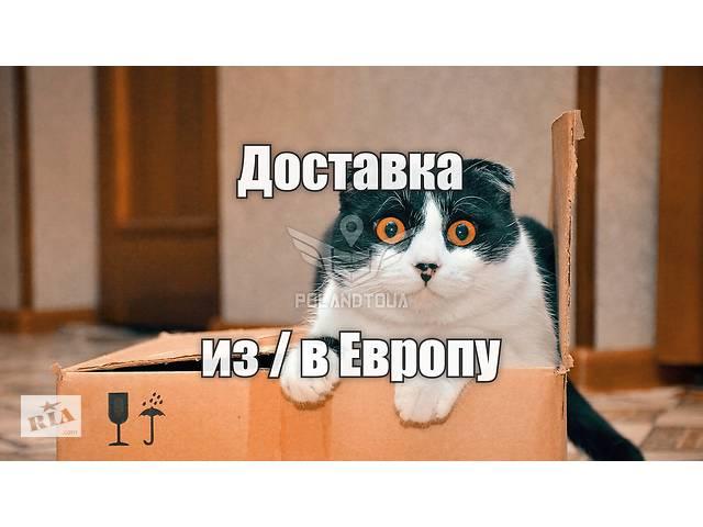 бу Доставка посылок в Польшу. Перевозка товаров до Европы  в Украине