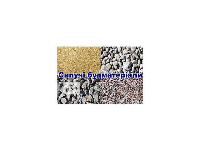 продам доставка пісок отсев камінь щебінь бу в Виннице