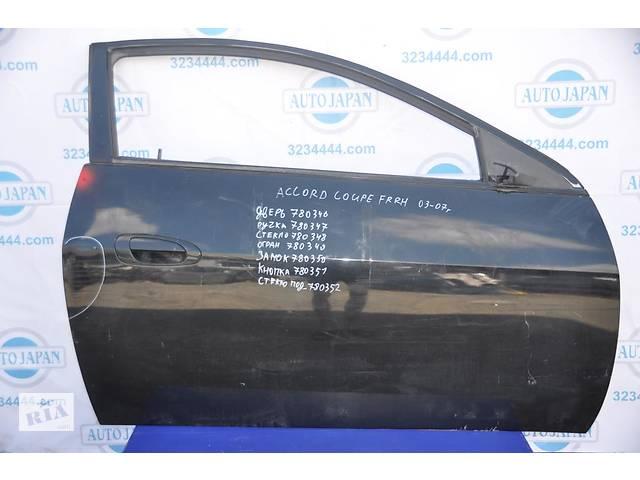 бу Дверь FR передняя правая HONDA ACCORD Coupe 03-07 в Дергачах