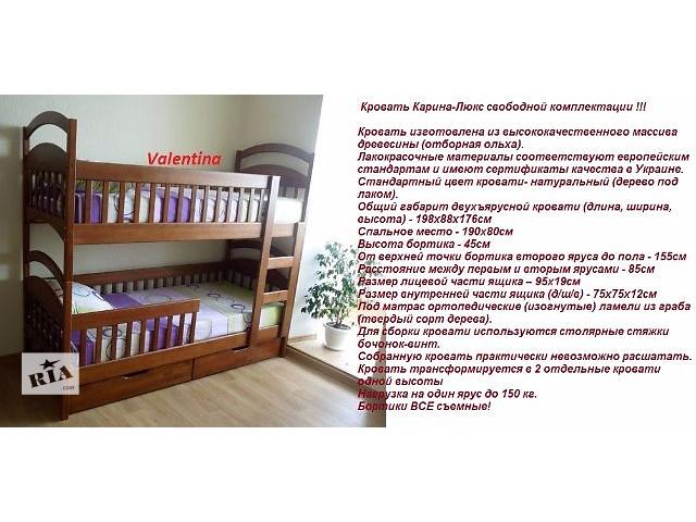 Двухъярусная кровать Карина-Люкс высокое качество и функциональность- объявление о продаже  в Харькове