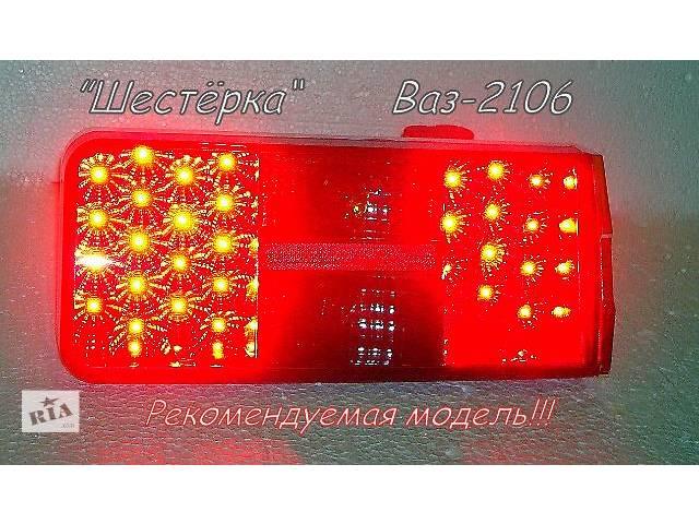 бу Диодные задние фонари на ВАЗ 2106 №2001D тонированные. в Запорожье
