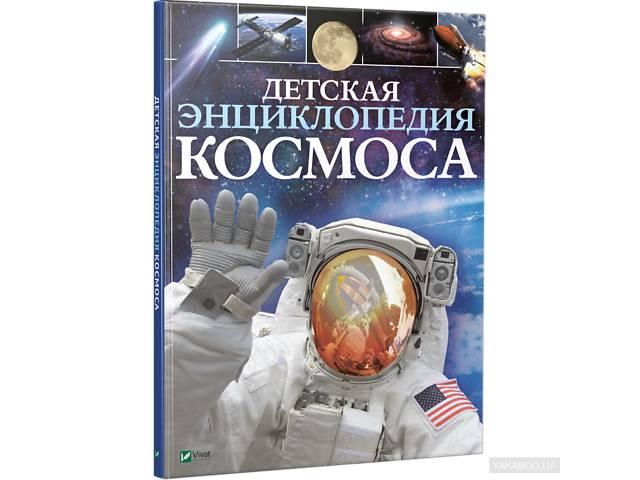 продам Детская энциклопедия космоса бу в Киеве