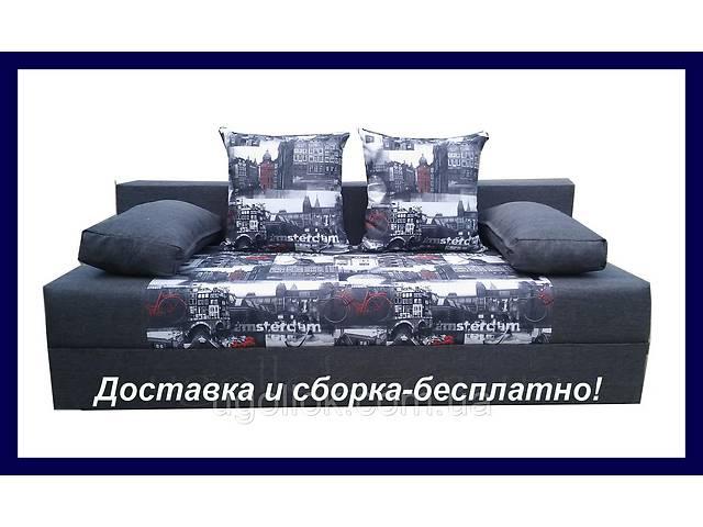 бу Диван Киев Рима(эконом) Интрнет магазин - ВотДиван в Киеве