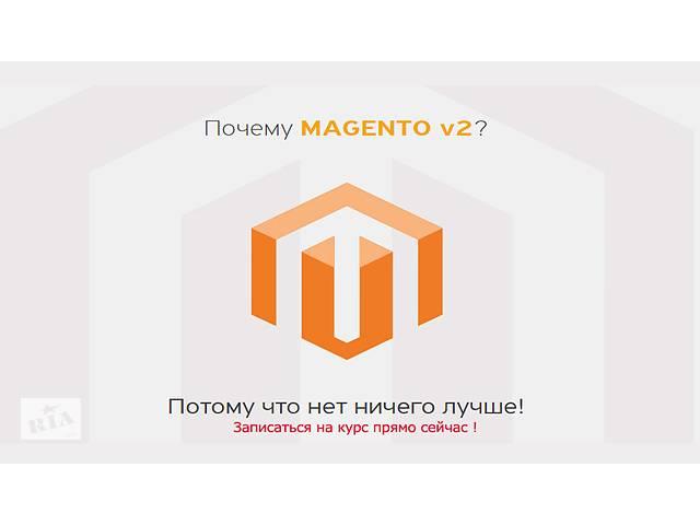 КУрс по Мадженто 2 для опытных php- программистов- объявление о продаже   в Украине