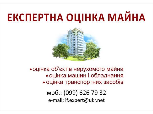 Экспертная оценка имущества.- объявление о продаже  в Ивано-Франковске