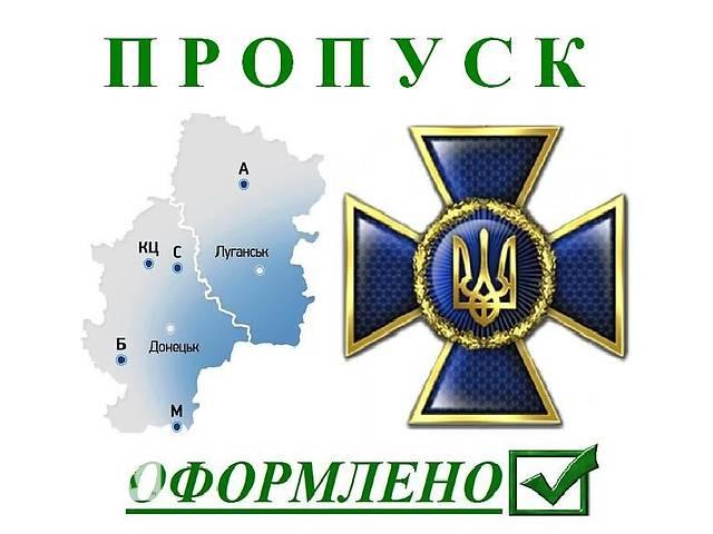 Электронный пропуск- объявление о продаже  в Донецкой области