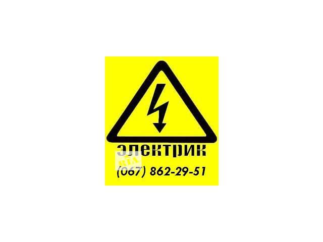 Электрика любой сложности в г.Хмельницкий- объявление о продаже  в Хмельницком