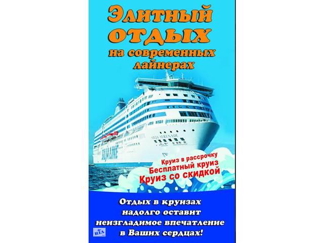 бу Элитный отдых на круизных лайнерах  в Украине