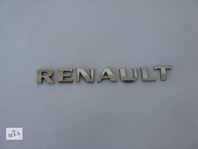 бу  Емблема RENAULT задня 17мм для Renault Kangoo 2 08-13р в Львове