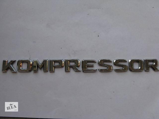 продам букви поштучно  KOMPRESSOR 19мм для mercedes бу в Львове