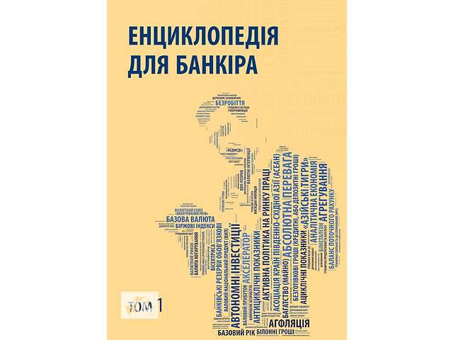 продам Енциклопедія для банкіра Том 1 (теоретична та історична частини) бу в Львове