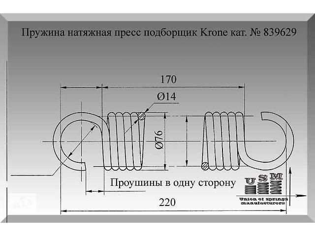 Пружина натяжная пресс-подборщик Krone кат. № 839629- объявление о продаже  в Полтаве