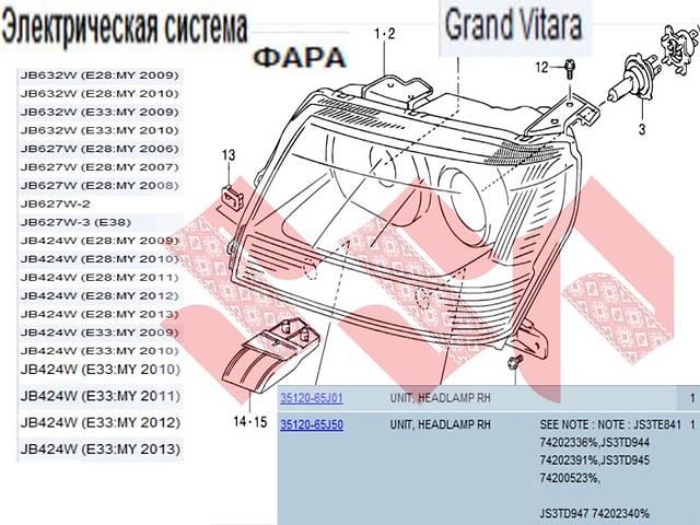 продам Фара передняя правая, Suzuki Grand Vitara, 35120-65J50 бу в Києві