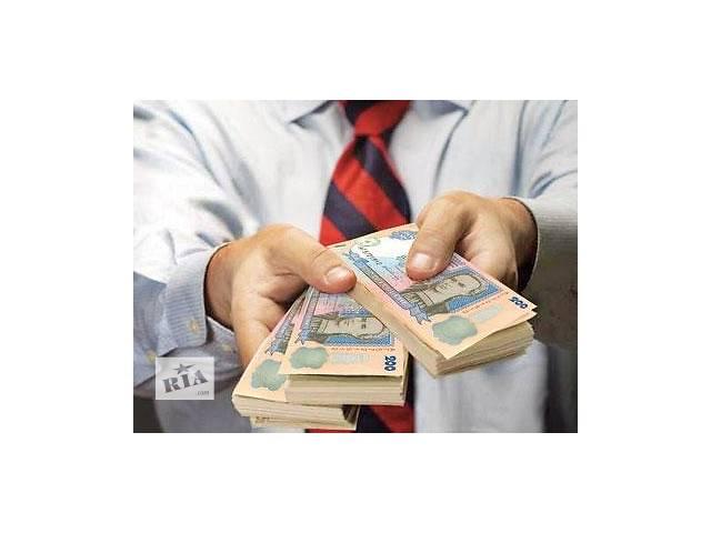 купить бу Предоставляем кредиты на потребительские нужды в Тернопольской области