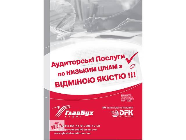 бу Налоговый аудит в Киеве
