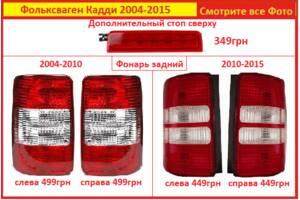 Фонарь задний для Volkswagen Caddy 2004-2015