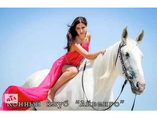 купить бу Фотосесии с лошадью в Одесской области
